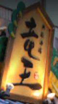 I Love Gyoza アキバの竜王