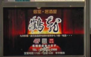 鶴龍 池袋東口総本店