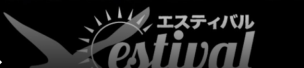 エスティバル株式会社