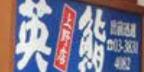英鮨 上野店