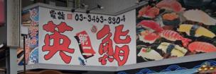 英鮨 渋谷店