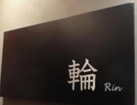 輪 Rin