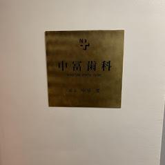上野 インプラント