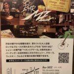 渋谷 シガー バー