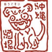 沖縄 肉酒場 ぬちぐすい 浅草