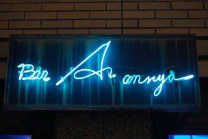 CAFE & BAR アランニャ - Arannya -