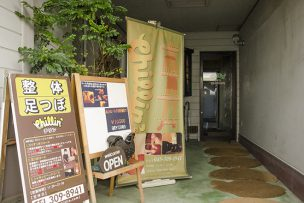 Chillin'(チリン)横浜駅西口