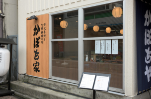 炭火串焼と旬鮮料理の店 かぼち家