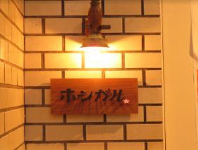 居酒屋 炉端焼 ホシガル 渋谷店