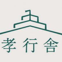 (株)孝行舎