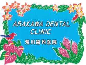 荒川歯科医院