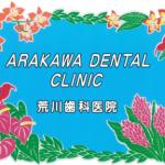 練馬 歯医者