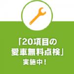 東大阪 自動車整備 安心