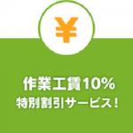 東大阪 自動車整備 丁寧