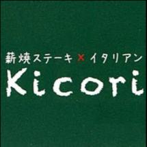 薪焼ステーキ×イタリアン Kicori