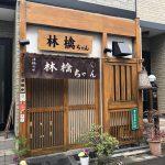 平井 居酒屋