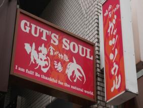 ガッツソウル 高田馬場店