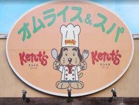 Kent's (ケントス)