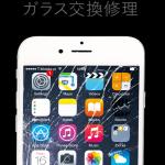 柏 iPhone バッテリー交換