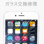 松山 iPhone修理