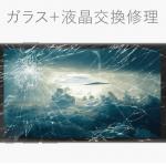秋田 スマホ修理