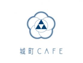 城町CAFE(しろまちカフェ)