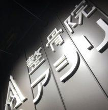 整骨院ASIR 円山