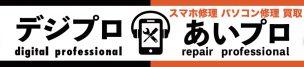 iPhone修理 デジプロ×あいプロ ボーノ相模大野店