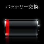 金沢 iPhone バッテリー交換