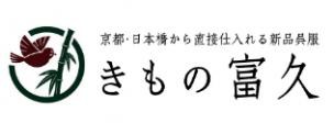 【きもの富久 日暮里谷中店】着物の販売、レンタル