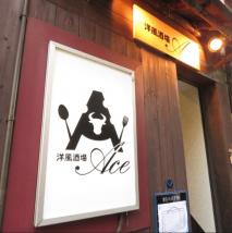 洋風酒場 ACE 湯島店