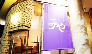 日本料理みや