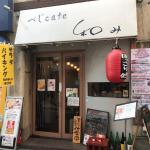 阿佐ヶ谷 居酒屋