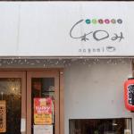 阿佐ヶ谷 日本酒