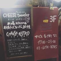 CHEESEtraveler 新宿 チーズフォンデュ専門店