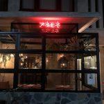 神泉 居酒屋