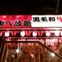 食べ放題大衆食堂 焼肉祭り (杉田.洋光台)