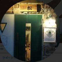 西小山 洋風居酒屋 松(しょう)