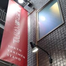 東京焼き麺スタンド神保町店