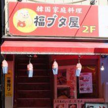 韓国家庭料理 福ブタ屋