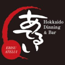 北海道料理スローフード&バー あてるい