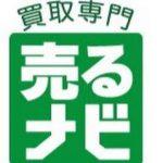 岡崎 リサイクル