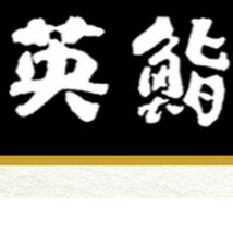 英鮨 北千住店