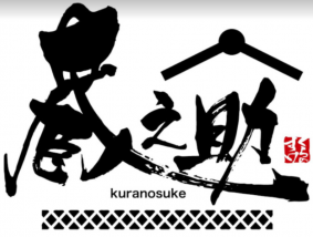 蔵之助 -KURANOSUKE- 函館五稜郭店