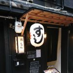 裏難波 寿司 駅近