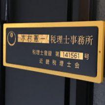 木村憲一税理士事務所