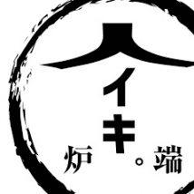 炭焼きと日本酒 炉端ヒトイキ。