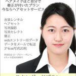 渋谷 証明写真 安い