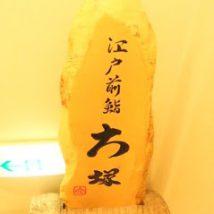 江戸前鮨 大塚