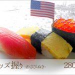 中川区 回転寿司